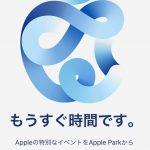 待ってました。Apple Event 日本時間9月16日午前2時~