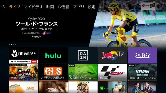 Amazon、Fire TV上に新たなタブ「ライブ」を日本で提供開始