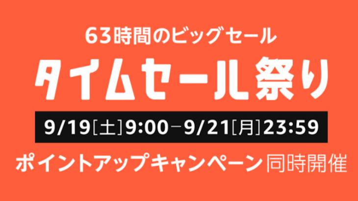 [Amazon]2020年9月19日9時から63時間限定の「タイムセール祭り」を開催